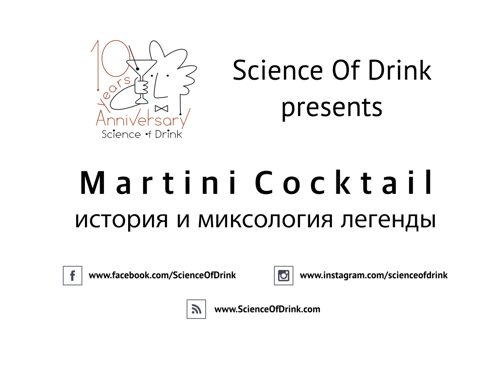 Slide 1 | ScienceOfDrink.com